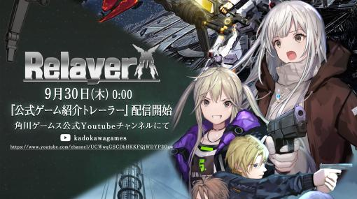 「Relayer(リレイヤー)」の詳細を約13分にわたって紹介する最新トレイラーが9月30日に公開決定。発売日もアナウンス