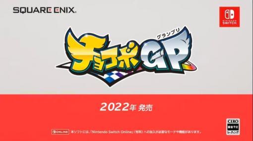 「チョコボGP(チョコボグランプリ)」が2022年に発売。チョコボやFFシリーズのキャラクターが登場するレースゲーム
