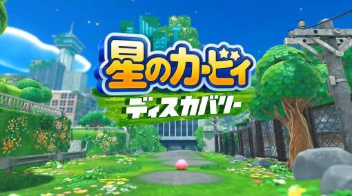 「星のカービィ ディスカバリー」が2022年春に発売。シリーズ初の3Dアクション