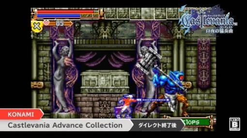 シリーズ4作品を収録した「Castlevania Advance Collection」が本日配信。アーケードアーカイブス「パックマン」「ゼビウス」も