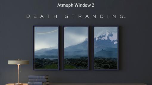 「DEATH STRANDING」の幻想的な風景を表示できる額縁型スマートディスプレイが発売に