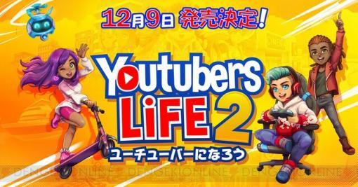 ユーチューバー生活を体験!『Youtubers Life 2』日本語版が発売決定