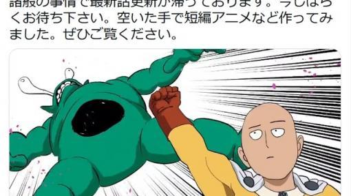 もう見た? 村田雄介先生が作った『ワンパンマン』短編アニメのクオリティがスゴい…