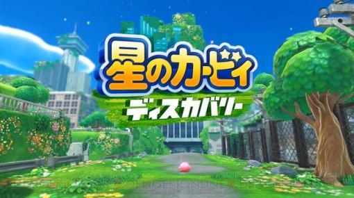 『星のカービィ ディスカバリー』が2022年春に発売決定!