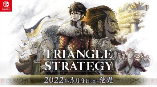 スクエニの完全新作タクティクスRPG『トライアングルストラテジー』3/4発売決定、予約開始