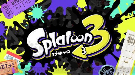 『スプラトゥーン3』新たなステージやスペシャルウェポンが公開!