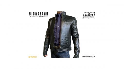 『バイオハザード:インフィニットダークネス』レオンのライダースジャケットが発売決定。価格は14万800円[税込]
