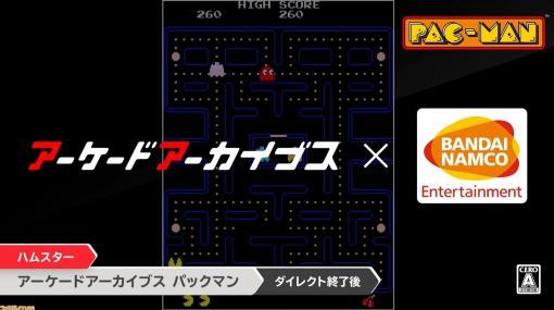 アケアカにバンナムが参戦決定!『パックマン』と『ゼビウス』が即日配信開始【Nintendo Direct】