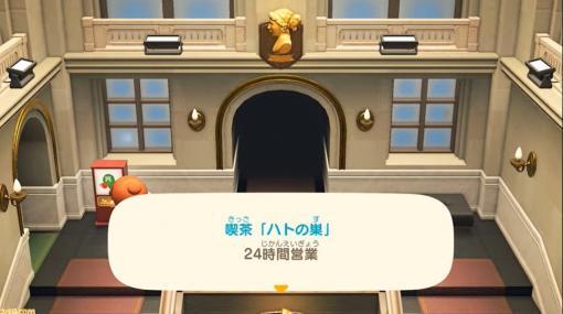"""『あつ森』無料アップデートが11月に配信。喫茶""""ハトの巣""""が追加【Nintendo Direct】"""