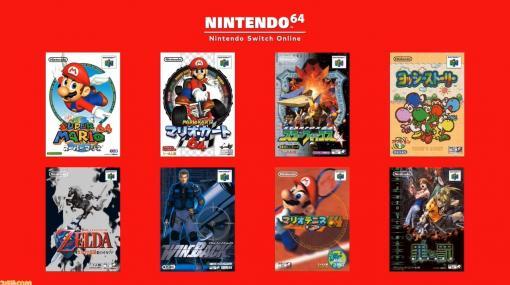 NINTENDO64、メガドライブのソフトが遊べるNintendo Switch Onlineの追加プランが発表。【Nintendo Direct】