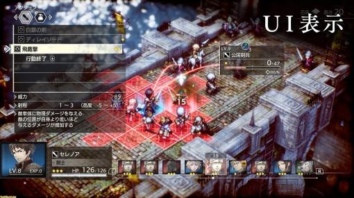 『トライアングルストラテジー』3月4日発売決定。スクエニ浅野チームの新作シミュレーションRPG。体験版から数々の要素を改善