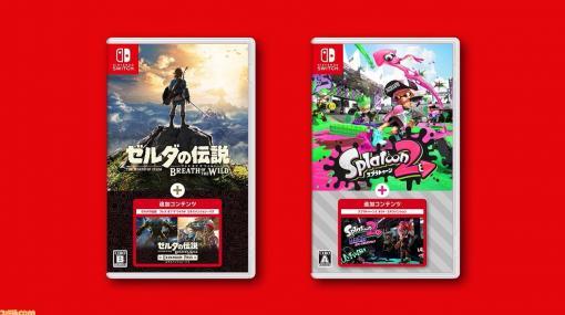 『ゼルダの伝説BotW』と『スプラトゥーン2』がのエキスパンションが新型スイッチ(有機ELモデル)の発売に合わせて10月8日にリリース【Nintendo Direct】