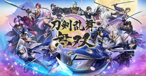 「刀剣乱舞無双」の発売日が2022年2月17日に決定!ドラマCDなどを同梱した「スペシャルコレクションボックス」も登場