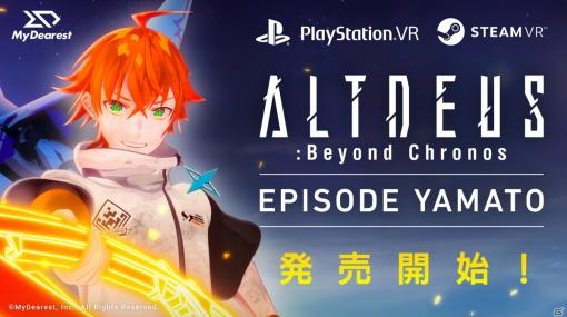 「ALTDEUS: Beyond Chronos EPISODE YAMATO」がSteamVR/PS VR向けに配信開始!