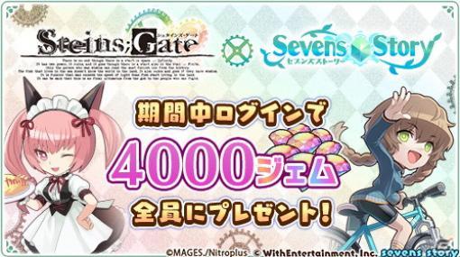 「セブンズストーリー」にて「STEINS;GATE」とのコラボイベントが開催中!期間中にログインすると4,000ジェムがもらえる