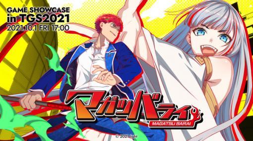 light最新作『マガツバライ』ティザーサイト公開―詳細情報は東京ゲームショウ2021で!