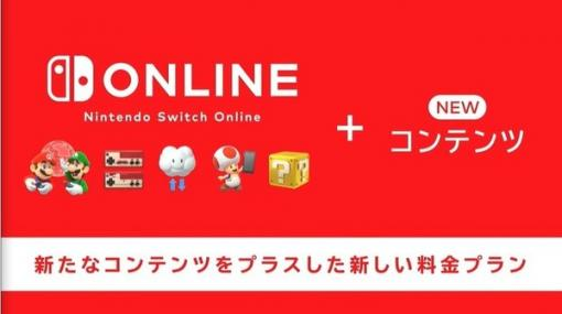 「Nintendo Switch Online」がNINTENDO64&メガドラに対応! 新料金プランが10月下旬開始【Nintendo Direct】