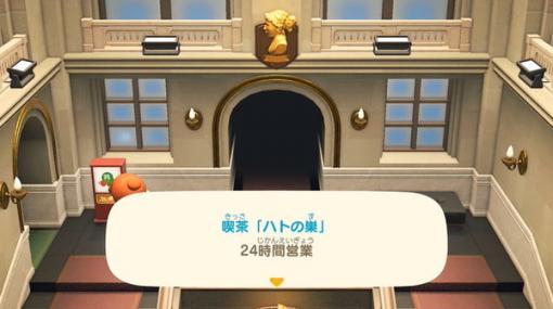 『あつまれ どうぶつの森』ついに「喫茶 ハトの巣」登場? 最新アプデ11月配信【Nintendo Direct】