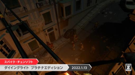ゾンビ×パルクール『ダイイングライト プラチナエディション』2022年1月13日発売!クラウド版『2』の情報も【Nintendo Direct】