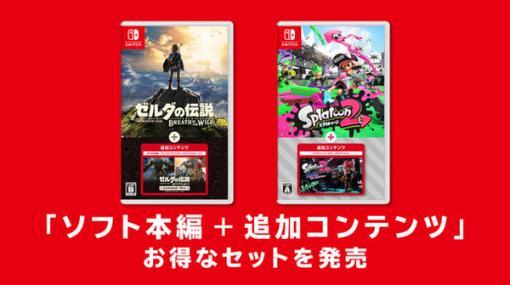 "DLC同梱のお得な『ゼルダBotW』『スプラ2』発売決定!""新型スイッチ""と同時【Nintendo Direct】"