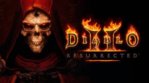 アクションRPGの決定版復活! 「ディアブロ II リザレクテッド」本日発売最新のハードに合わせてグラフィックスとサウンドが強化