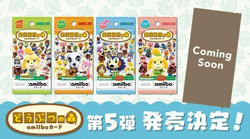 ちゃちゃまるたちがカードで登場か!?「どうぶつの森amiiboカード 第5弾」発売決定