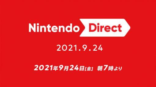 Nintendo Direct 2021.9.24 - 2021/09/24(金) 07:00開始 - ニコニコ生放送