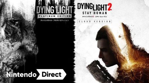 『ダイイングライト』シリーズが国内Nintendo Switchで発売決定。初代の発売日が2022年1月に、続編が2月に「クラウド版」として登場予定