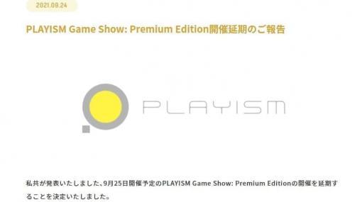 PLAYISMによる発表会「PLAYISM Game Show: Premium Edition」の開催が延期に。新たな開催日時は未定