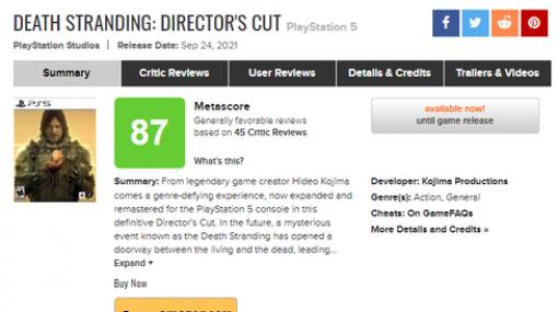 『デスストランディング ディレクターズカット』評価感想まとめ メタスコア87スタート、PS5向けにグラフィックが向上したおかげで気付けなかった部分に発見も