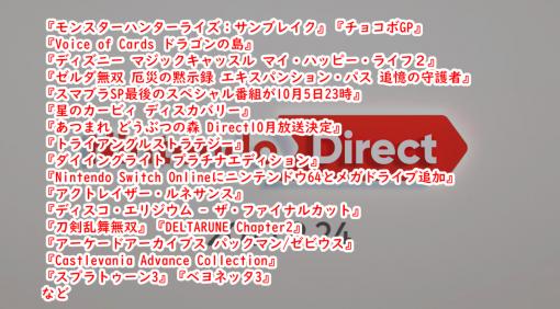 『星のカービィ ディスカバリー』『アクトレイザー ルネサンス』、SwitchオンラインにN64、MDタイトル追加など!「Nintendo Direct 2021.9.24」放送! - 絶対SIMPLE主義