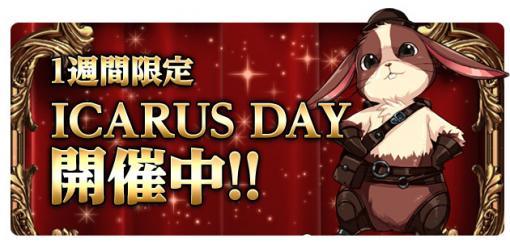 "「ICARUS ONLINE」,イベント""ICARUS DAY""&""明日への活力""が開催"