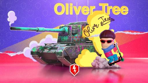 "「World of Tanks Blitz」,アーティスト""Oliver Tree""とのコラボイベントを開催"