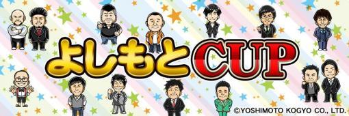 「セガNET麻雀 MJ」シリーズと「吉本興業」がコラボした全国大会が9月27日より開催