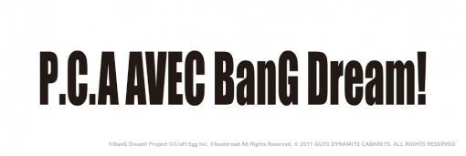 ガルパの新アパレルブランド「P.C.A AVEC BanG Dream!」が発表