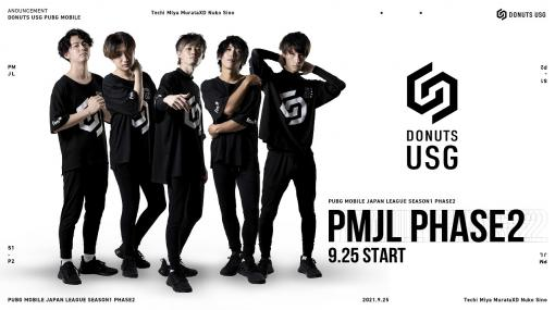 「PUBG MOBILE JAPAN LEAGUE SEASON 1」,Phase2にDONUTS USGの出場が決定