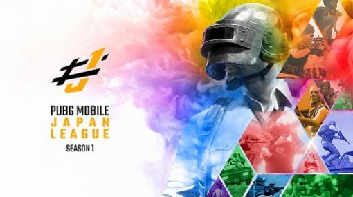 「PUBG MOBILE JAPAN LEAGUE SEASON1」のPhase2が9月25日より開幕