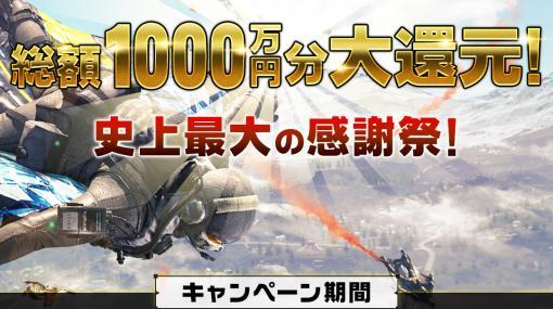 「Call of Duty: Mobile」で総額1000万円分のAmazonギフト券などが当たる2周年記念キャンペーンが開催