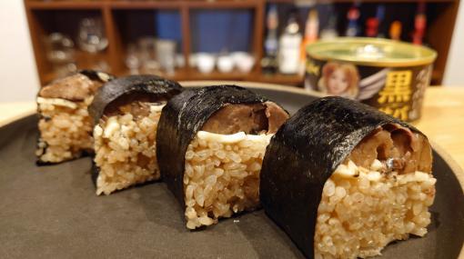 俺のコラボカフェ:Menu 032 「黒い砂漠」とコラボしたCa va(サヴァ)?缶で作る,ツヤのある黒サバ寿司