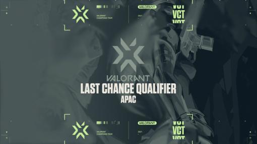 「VALORANT」,APAC ラストチャンス予選からの参加チーム数が変更