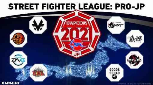 「ストリートファイターリーグ: Pro-JP 2021」,出場選手のPVを公開する開幕事前番組が配信