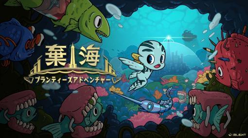 「棄海:プランティーズアドベンチャー」の新たな体験版がSteamで配信中。色鮮やかな海底世界を舞台にしたアクションゲーム
