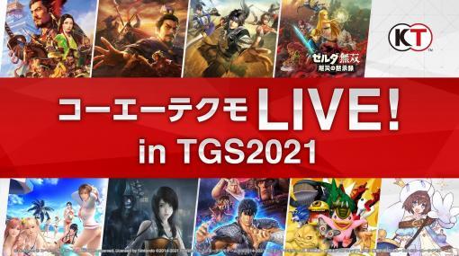 コーエーテクモ,TGS 2021 ONLINEの配信スケジュールに「ゼルダ無双 厄災の黙示録」と「ガストショップ」の番組を追加。VRブースの出典も決定