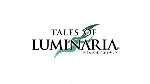 「テイルズオブルミナリア」ゲームの全容を公開。キャラクターデザインは佐伯俊氏