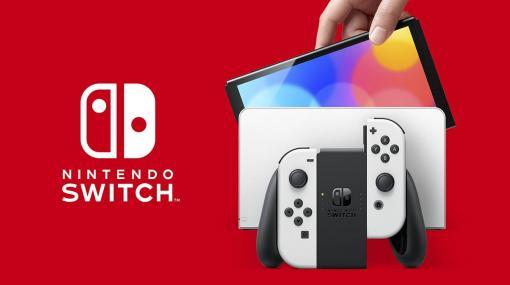 新型Nintendo Switch(有機ELモデル)の予約受付がスタート。各販売サイトの予約方法など情報まとめ