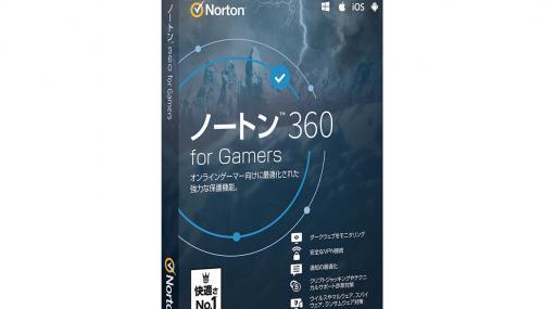 【PR】ゲームの邪魔をしない新世代セキュリティソフト「ノートン 360 for Gamers」の実力を検証してみた