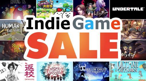 「Among Us」「UNDERTALE」などSwitch向け100タイトル以上が対象で最大50%オフ。Amazonでインディーズゲームのセールが開始