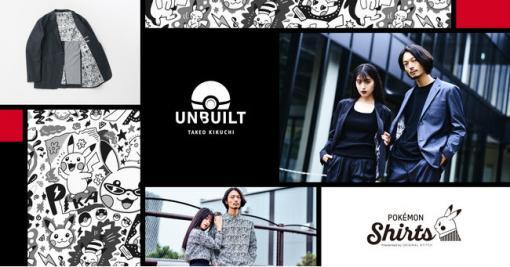 「ポケモンシャツ」と「UNBUILT TAKEO KIKUCHI」がコラボを発表