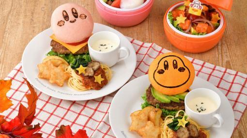 「Kirby Café」大豆ミート使用,ワドルディのハンバーガーが登場