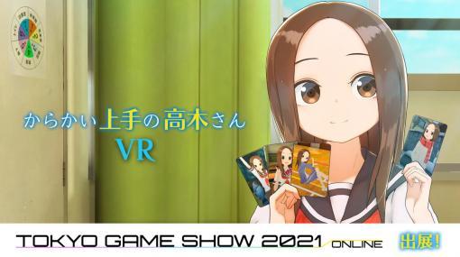 VRアニメ「からかい上手の高木さんVR 2学期」がSteamで発売決定。高木さんがTGS 2021に3Dキャラで登場